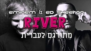 Eminem Ft. Ed Sheeran- River מתורגם לעברית