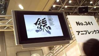 2DT 090816 C76 Katanagatari