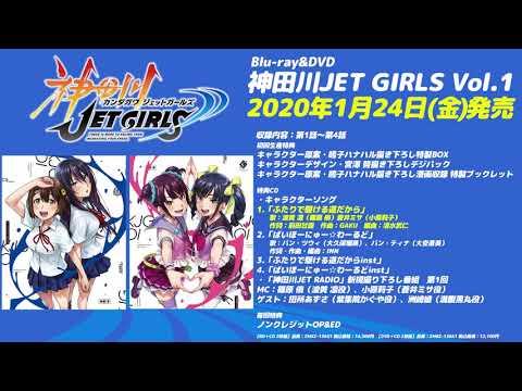 神田川JET GIRLS BD&DVDVol.1キャラクターソング視聴動画