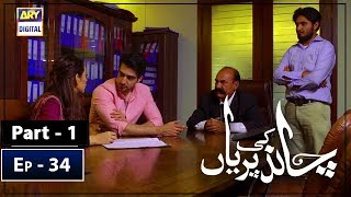 Chand Ki Pariyan Episode 34 - Part 1 - 16th April 2019 - ARY Digital Drama