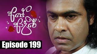 Ape Adare - අපේ ආදරේ Episode 199 | 28 - 12 - 2018 | Siyatha TV