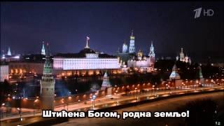 Химна Русије  (српски превод)