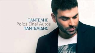 Pantelis Pantelidis - Poios Einai Autos | New Official Song 2012