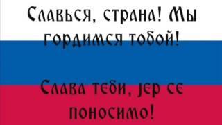 Himna Ruske Federacije-Гимн Российской Федерации