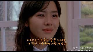 영화 클래식 OST 자전거를 탄 풍경 너에게 난 나에게 넌 노래 자막