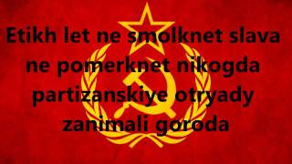 """""""The Partisan`s Song"""""""