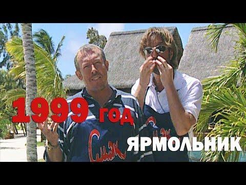 СМАК 1999 год . Макаревич и Ярмольник на о. Маврикий photo