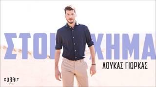 Λούκας Γιώρκας - Στοίχημα - Official Audio Release