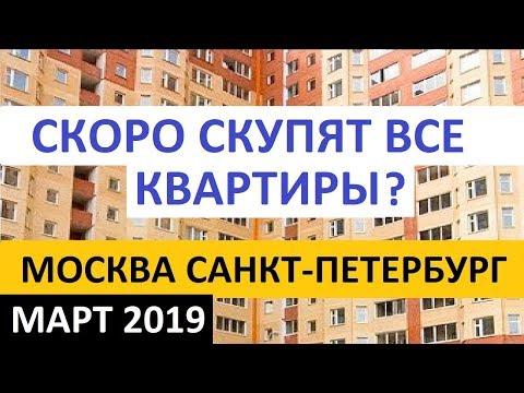 Недвижимость Москвы, Санкт-Петербурга и их областей Март 2019 photo