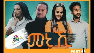 New Eritrean Film /መኒኪ/MENIKI Part1/2  BY MAYNIZI