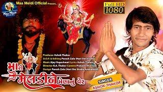 Ashok Thakor | Mari Meldi Ne Mena Nu Ver | મારી મેલડી ને મેણા નું વેર | New Gujarati Song 2019