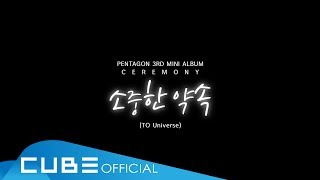 PENTAGON(펜타곤) - '소중한 약속(To Universe)' Official Music Video