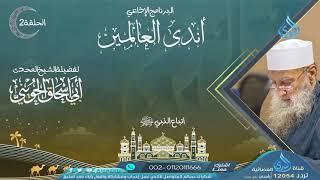اتباع النبي  ﷺ    أندى العالمين  #رمضان_1442   فضيلة الشيخ أبي إسحاق الحويني 02