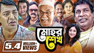 Dosh Hazar Ek Taka | Episode 01-05 | Bangla Comedy Natok | Mosharof Karim | Chonchol | Kushum width=