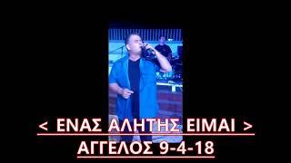 ΕΝΑΣ ΑΛΗΤΗΣ ΕΙΜΑΙ  2 ~ 9 4 18 ~ ΑΓΓΕΛΟΣ