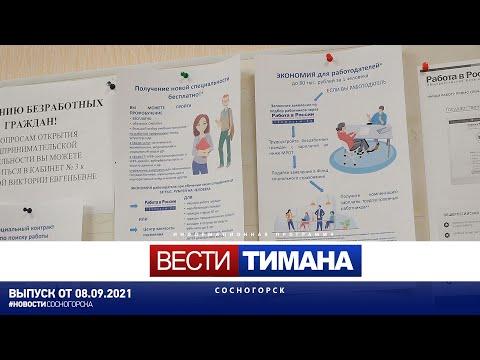 ✳ Вести Тимана. Сосногорск | 08.09.2021