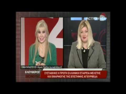 """Συνέντευξη της Σοφίας Παπαδοπούλου στην εκπομπή """"Ελεύθερος Σκοπευτής"""" του Γιώργου Τράγκα"""