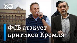 ФСБ нейтрализует критиков