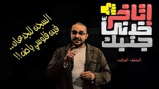 ألش خانة | إتاخر خدني جنبك ٣ / السجن للجدعان وفين فلوسي ياد !!