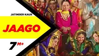 Jaago (Full Video Song) | Jatinder Kaur | Latest Punjabi Song 2017 | Speed Records width=