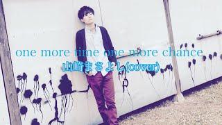 【秒速5センチメートル】one more time one more chance/山崎まさよし(cover)