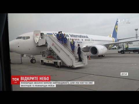 Дешевше за потяг: авіакомпанія МАУ знижує ціни на свої рейси
