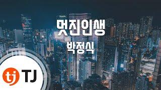 [TJ노래방] 멋진인생 - 박정식(Park, Jung-Sik) / TJ Karaoke