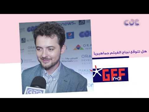 أبو بكر شوقي مخرج فيلم يوم الدين: لهذا السبب استعنت بشخص يعاني من الجذام |#GFF18