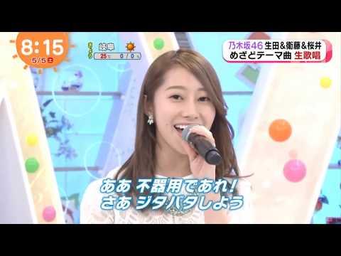 Kumo Ni Nareba Ii de Nogizaka46 Letra y Video