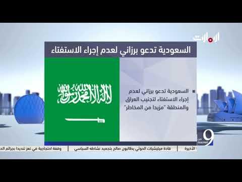 السعودية تدعو برزاني لعدم إجراء الاستفتاء - التاسعة من العاصمة