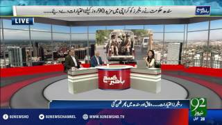 Bakhabar Subh -02-08-2016- 92NewsHD