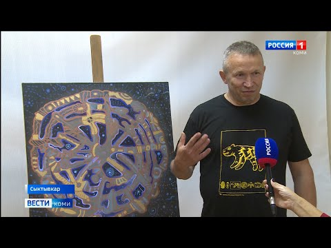 В Нацмузее Коми открылась выставка работ художников-этнофутуристов «Непотерянные миры»