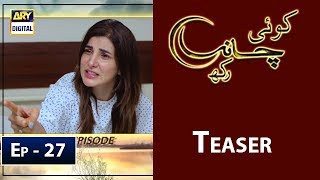Koi Chand Rakh Episode 27 | Teaser | - ARY Digital Drama