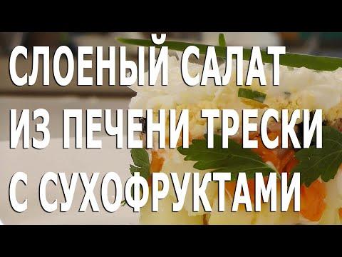 Слоёный салат из печени трески с сухофруктами