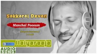 Manjal Poosum Song | Sakkarai Devan Tamil Movie | Vijayakanth | Sukanya | Kanaka | Ilayaraja
