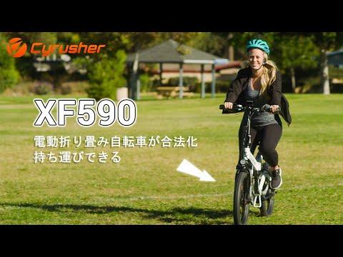Cyrusher XF590 電動折り畳み自転車が合法化、持ち運びできる
