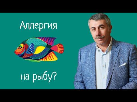 Аллергия на рыбу - Доктор Комаровский