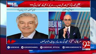 Breaking Views with Malick - 26 August 2017 - 92NewsHDPlus