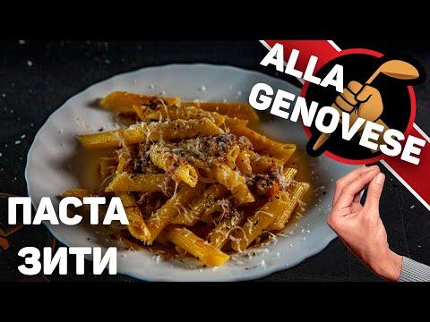 Самая вкусная Паста! Паста алла Дженовезе. Итальянская кухня