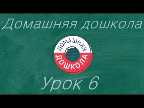 Урок №6 из полного курса домашней подготовки к школе (34 урока).