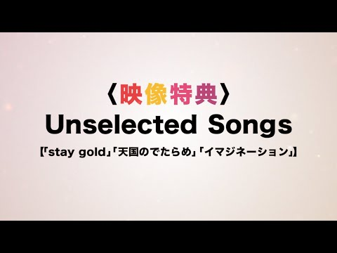 ももいろクローバーZ / 配信LIVE 2020 『PLAY!』BD&DVD 映像特典TEASER