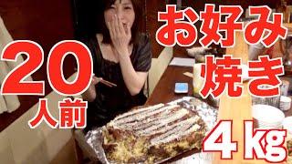【大食い】おこのみ焼き20人前 4㎏食べたい!【木下ゆうか】