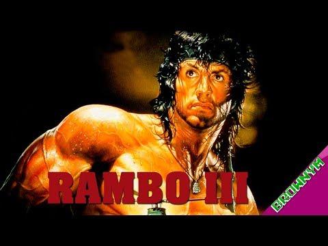 Rambo 3 [1988, Ocean] - spectrum ZX