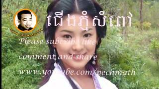Sin Sisamuth Song - Khmer Old Songs - Chherng Phnom Sampov - Cambodian Music