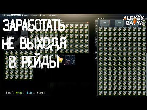 Гайд заработать денег не выходя в рейды Тарков / Escape from Tarkov