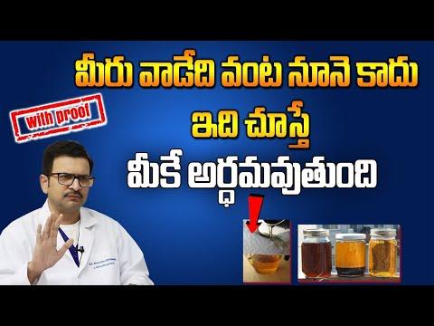 OMG! Shocking Facts about REFINED OIL!   రిఫైన్డ్ ఆయిల్ గురించి దిమ్మతిరిగే నిజాలు   Movva Srinivas