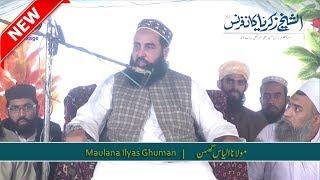Maulana Ilyas Ghuman Lecture in Raiwind  10 Nov 2017  Sheikh Zakaria Conference   مولانا الیاس گھمن width=