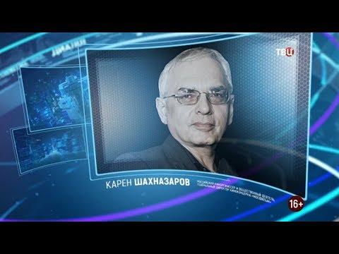 Карен Шахназаров. Право знать! 06.06.2020