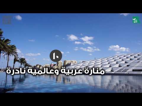 ۱۰ معلومات في ۹۰ ثانية  - مكتبة الإسكندرية