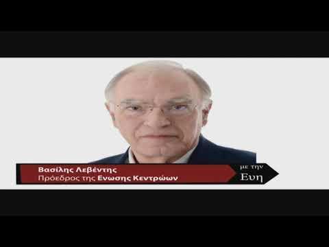 Βασίλης Λεβέντης στο Δίον TV (16-1-2019)